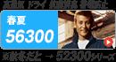 ジャウィン(jawin) 56300
