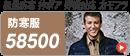 ジャウィン(jawin) 58500