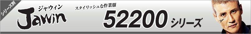 作業服JAWIN52200シリーズ