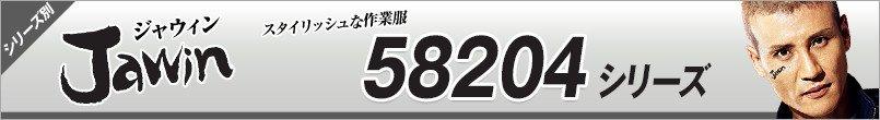作業服JAWIN(ジャウィン)コンプレッション58204シリーズ