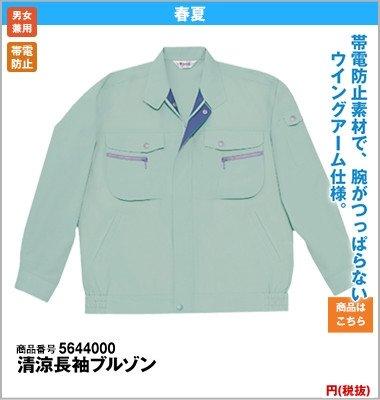 清涼長袖ブルゾン