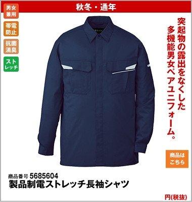 秋冬の製品制電ストレッチ長袖シャツ