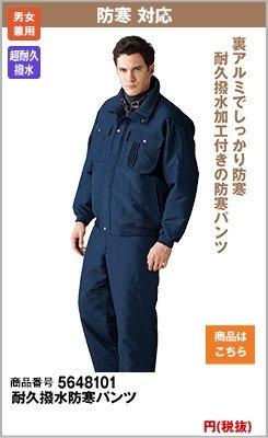 耐久撥水 防寒パンツ