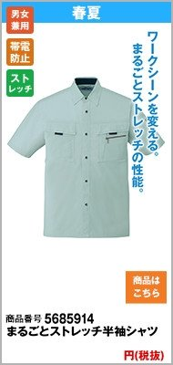 まるごとストレッチ半袖シャツ