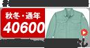 自重堂40600