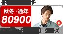 自重堂80900