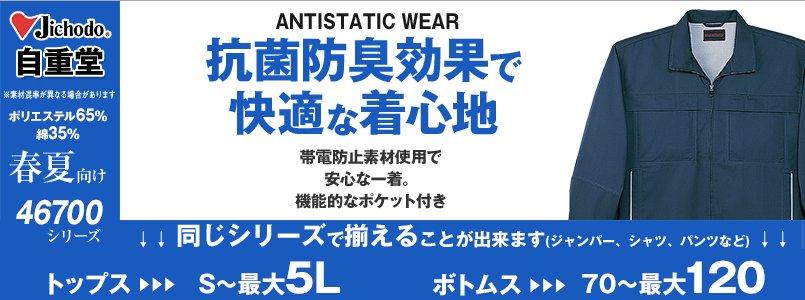 SS46700シリーズ