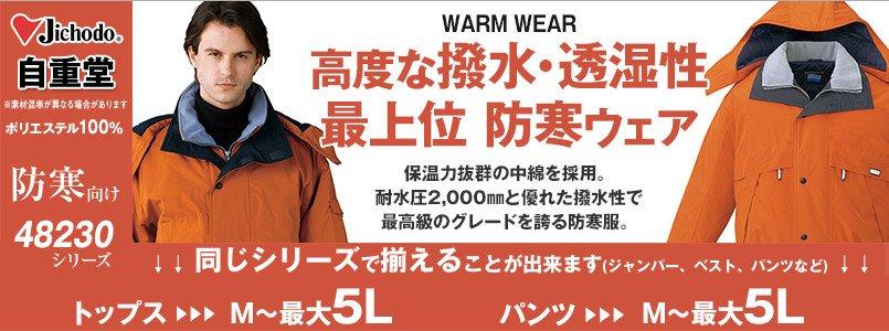 自重堂48230の防寒着