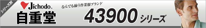 作業服 自重堂 AW43900シリーズ