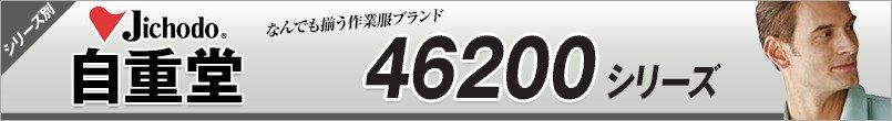 作業服 自重堂 SS46200シリーズ