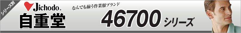 自重堂 46700シリーズ