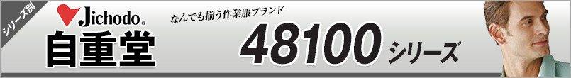 自重堂防寒着48100