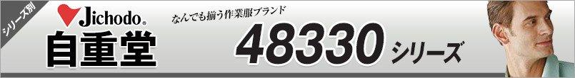 自重堂防寒着48330