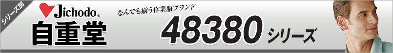 自重堂防寒着48380
