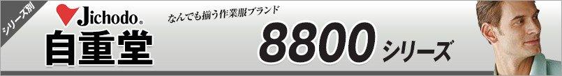 自重堂作業服8800