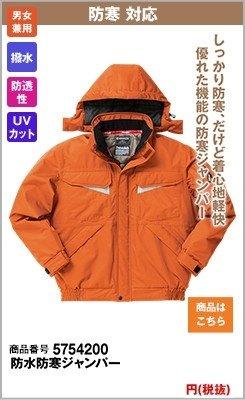 防水防寒ジャンパー