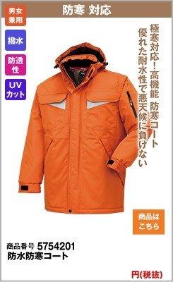 着心地快適な防寒コート