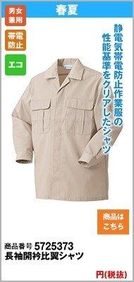 長袖開衿比翼シャツ