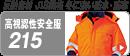 クロダルマ 高視認性安全服 215