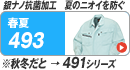 クロダルマ 493