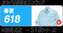 クロダルマ 618