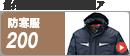 クロダルマ防寒 200