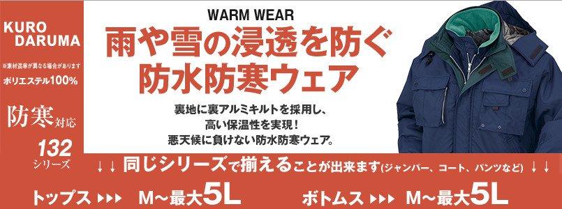 防寒132シリーズ