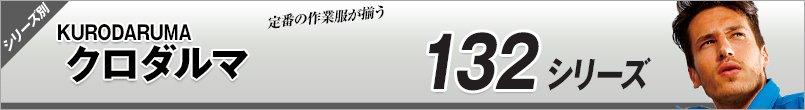 作業服クロダルマ 防寒132