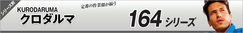作業服クロダルマ|防寒164