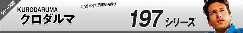 作業服クロダルマ|防寒197