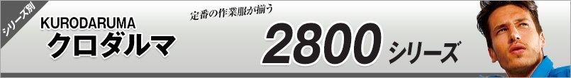 作業服クロダルマAW2800