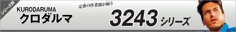 作業服クロダルマ|防寒3243