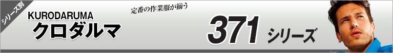 作業服クロダルマ SS371シリーズ