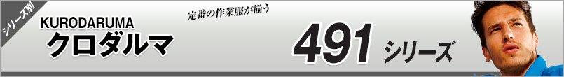 作業服クロダルマAW491