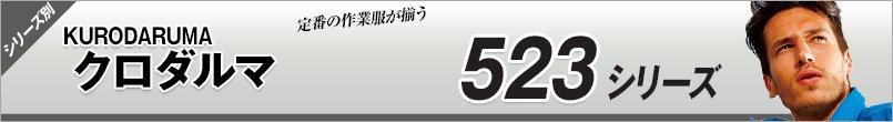 作業服クロダルマ SS523シリーズ
