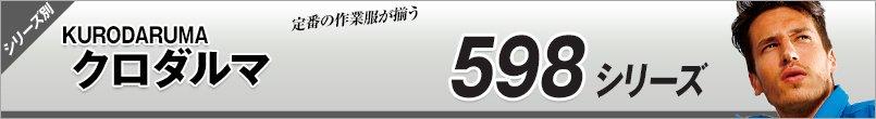 作業服クロダルマ SS598シリーズ