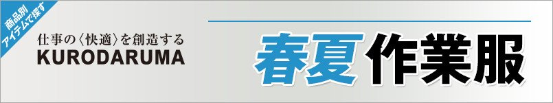 作業服クロダルマ 春夏