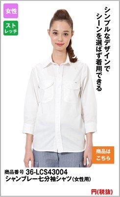 シャンブレー七分袖シャツ(女性用)