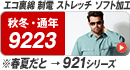 桑和 9223