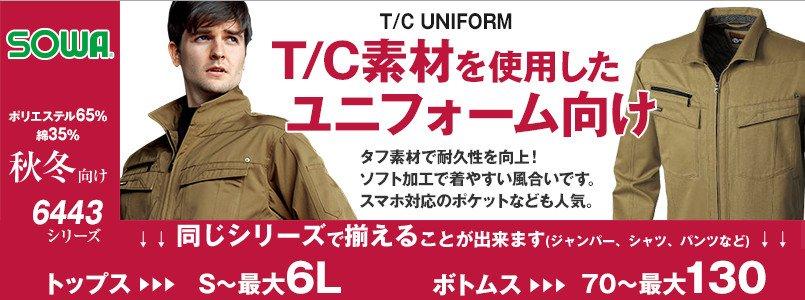 桑和作業服の6443。TC素材を使用したユニフォーム向け