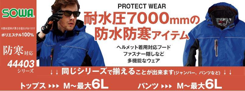 防寒44403シリーズ