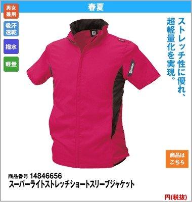 スーパーストレッチ素材と驚きの超軽量、カラーバリエーションの豊富な人気のショートスリーブジャケット