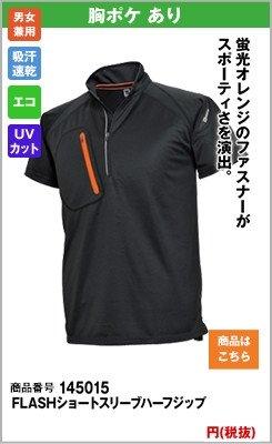 ファスナーがオシャレなジップポロシャツ