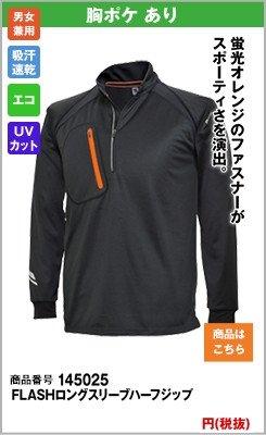 ファスナーがポイントの長袖ジップポロシャツ