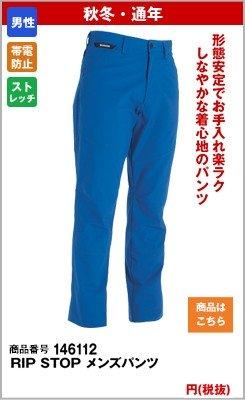 形態安定でお手入れ楽ラク、耐久性の高い素材なのにしなやかな着心地で作業ズボンに最適