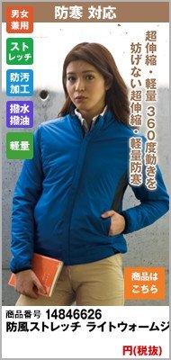 軽量で360度動きを妨げない超伸縮性がある軽量防寒ジャケット