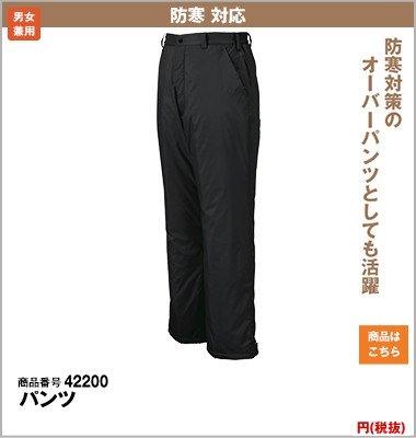 防寒パンツ200