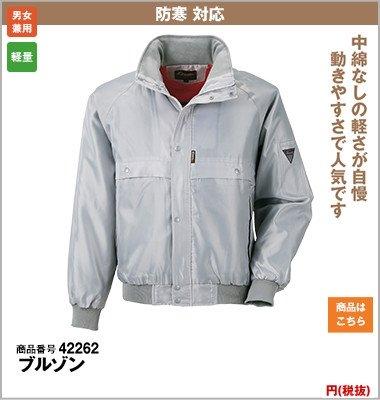 262 作業服
