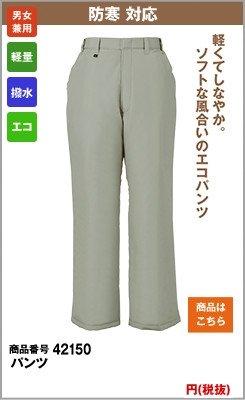 防寒パンツ150