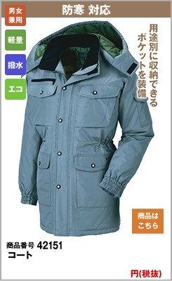 防寒コート151